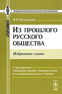 В. Я. Богучарский Из прошлого русского общества. Избранные главы