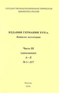Издания Германии ХVII в. Каталог коллекции. Часть 3 (дополнение). A-Z. №1-317 märklin katalog spur z
