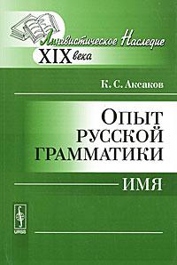 К. С. Аксаков Опыт русской грамматики. Имя здравствуйте имя существительное т рик