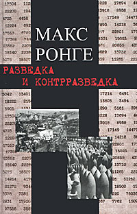 Макс Ронге Разведка и контразведка разведчики