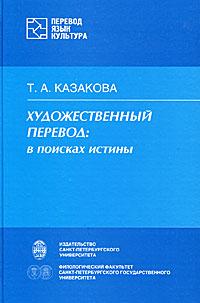 Т. А. Казакова Художественный перевод. В поисках истины