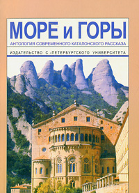 Море и горы. Антология современного каталонского рассказа