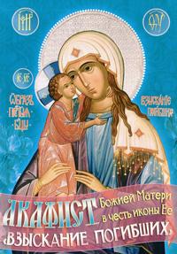 Акафист Божией Матери в честь иконы Ее Взыскание погибших иконы urazaev shop панно маленькое пресвятая богородица