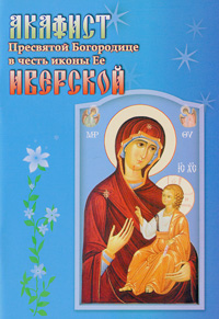Акафист Божией Матери в честь иконы Ее Иверской men s retro canvas shoulder messenger bag satchel