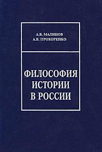 А. В. Малинов, А. В. Прохоренко Философия истории в России
