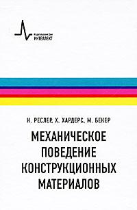 И. Реслер, Х. Хардерс, М. Бекер Механическое поведение конструкционных материалов