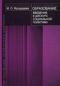М. О. Мухудадаев Образование. Введение в дискурс социальной политики