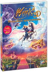 Winx Club 3D: Волшебное приключение gulliver игровой набор блум волшебный трон winx club