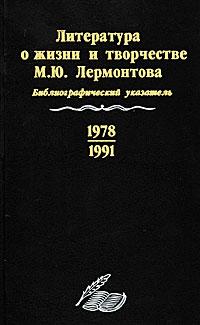 Литература о жизни и творчестве М. Ю. Лермонтова. Библиографический указатель. 1978-1991 ю м иванов