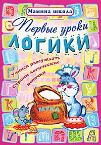 Ольга Захарова Первые уроки логики первые уроки арифметики и геометрии с карамелькой
