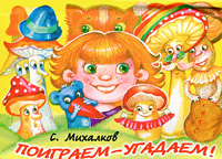 С. Михалков Поиграем-угадаем! Книжка-панорамка чекмарева к давай поиграем