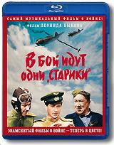 В бой идут одни старики: Цветная версия (Blu-ray) тамоников а а в бой идут одни пацаны
