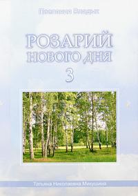 Т. Н. Микушина Розарий Нового Дня - 3 микушина т н покаяние спасет россию о царской семье