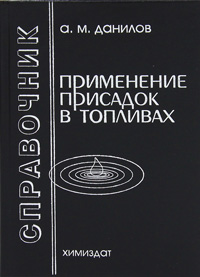 А. М. Данилов Применение присадок в топливах