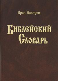 Эрик Нюстрем Библейский словарь