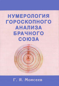 Нумерология гороскопного анализа брачного  союза. Г. Я. Моисеев