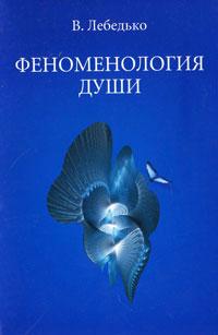 В. Лебедько Феноменология души