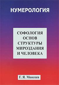 Софология основ структуры мироздания и человека. Г. Я. Моисеев