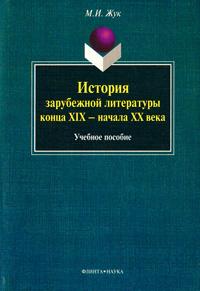 История зарубежной литературы конца XIX - начала XX века
