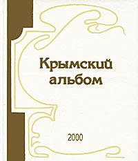 Крымский альбом. Альманах, №5, 2002 заметки о россии