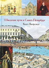 Бенгт Янгфельдт Шедские пути -Петербург
