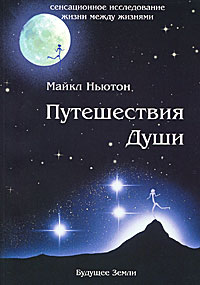 Майкл Ньютон Путешествия Души