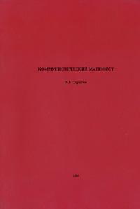В. З. Стрыгин Коммунистический манифест в м молотов пятнадцатый съезд всесоюзной коммунистической партии большевиков