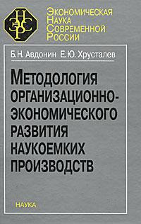 Б. Н. Авдонин, Е. Ю. Хрусталев Методология организационно-экономического развития наукоемких производств