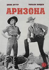 Аризона Columbia Pictures Corporation