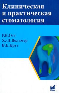 Клиническая и практическая стоматология
