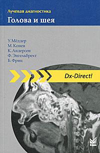 Лучевая диагностика. Голова и шея. У. Меддер, М. Конен, К. Андерсен, Ф. Энгельберхт, Б. Фриц