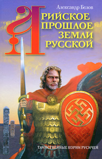 Александр Белов Арийское прошлое земли Русской