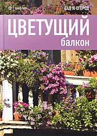Н. Габриелян Цветущий балкон