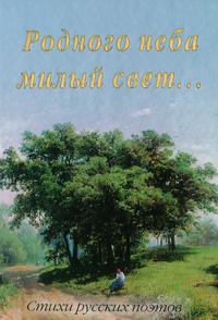 Родного неба милый свет... книги эксмо родная природа стихотворения русских поэтов ил е мешкова