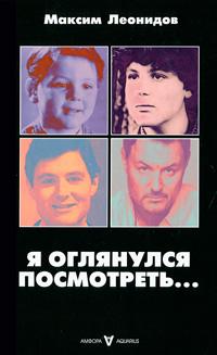 Максим Леонидов Я оглянулся посмотреть... савицкий е я дракон мемуары маршала авиации