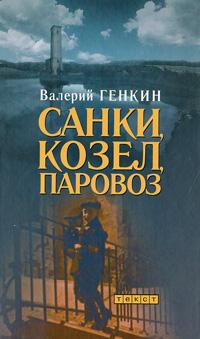 Валерий Генкин Санки, козел, паровоз детство лидера