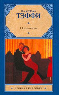 Надежда Тэффи О нежности самые знаменитые романы о любви