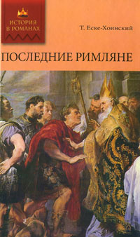 Т. Еске-Хоинский Последние римляне хизер питер восстановление римской империи реформаторы церкви и претенденты на власть