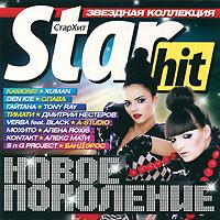 Star Hit. Новое поколение CD Land,Первое Музыкальное Издательство