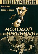 Zakazat.ru Молодой и невинный