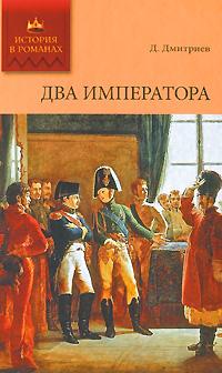Д. Дмитриев Два императора мазин а в трон императора