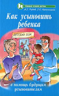 Как усыновить ребенка. В помощь будущим усыновителям