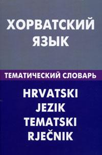 А. Ю. Калинин Хорватский язык. Тематический словарь