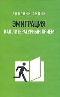 Зиновий Зиник Эмиграция как литературный прием