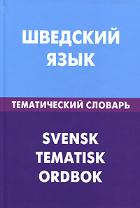 К. Лиенг, И. В. Мокин, А. C. Туркатенко Шведский язык. Тематический словарь / Svensk Tematisk Ordbok