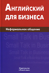 Е. А. Крыжановская Английский для бизнеса. Неформальное общение