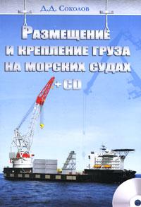 Д. Д. Соколов Размещение и крепление груза на морских судах (+ CD-ROM)