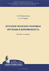 А. Ф. Урманчеева, Е. А. Ульрих Опухоли женских половых органов и беременность  опухоли женских половых органов и беременность