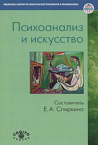 Психоанализ и искусство атаманенко и шпионское ревю