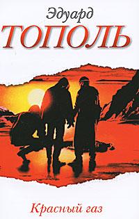 Эдуард Тополь Красный газ бремя страстей ткачев читать